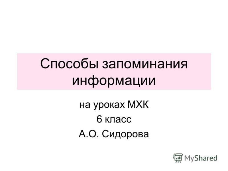 Способы запоминания информации на уроках МХК 6 класс А.О. Сидорова