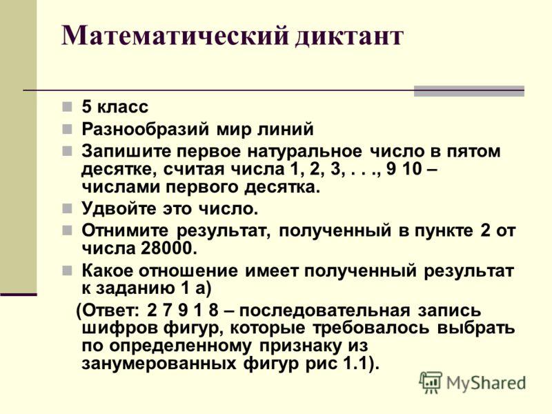 Математический диктант 5 класс Разнообразий мир линий Запишите первое натуральное число в пятом десятке, считая числа 1, 2, 3,..., 9 10 – числами первого десятка. Удвойте это число. Отнимите результат, полученный в пункте 2 от числа 28000. Какое отно