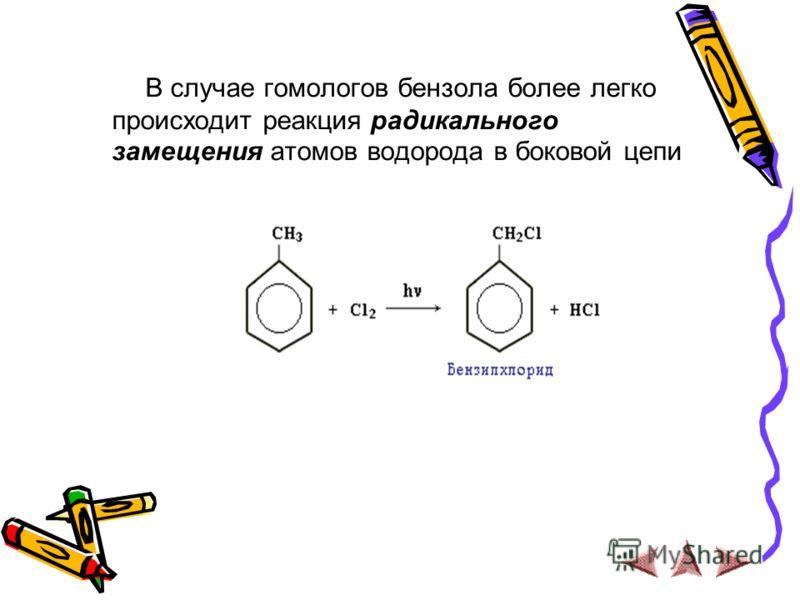 В случае гомологов бензола более легко происходит реакция радикального замещения атомов водорода в боковой цепи
