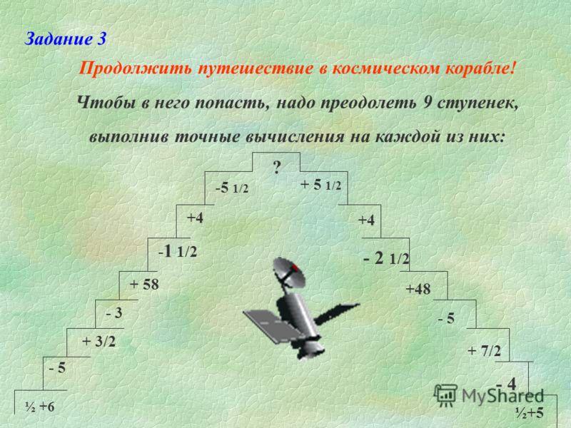 Задание 2 Исправив «неполадки», проконтролировать работу ЭВМ(устно): а) Увеличьте число 2/9 на 5/9. б) Найдите разность чисел 5/6 и 3/18. в) Уменьшите число 12/6 на 1/3. г) Первое слагаемое равно 4 4/5, второе – 1 1/5; найдите сумму. д) Найдите разно