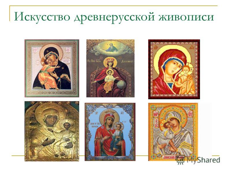 Искусство древнерусской живописи