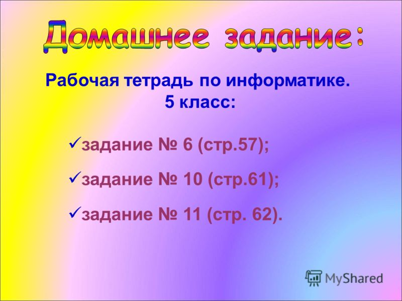 задание 6 (стр.57); задание 10 (стр.61); задание 11 (стр. 62). Рабочая тетрадь по информатике. 5 класс: