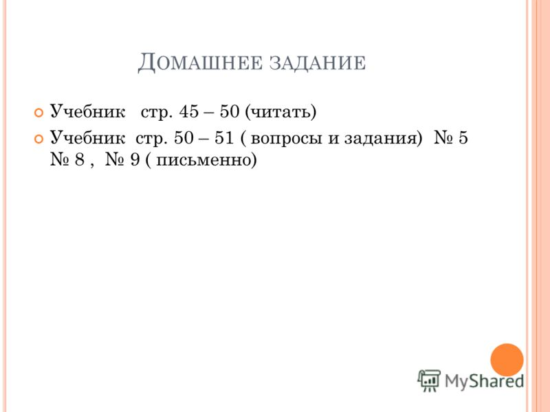 Учебник стр. 45 – 50 (читать) Учебник стр. 50 – 51 ( вопросы и задания) 5 8, 9 ( письменно) Д ОМАШНЕЕ ЗАДАНИЕ