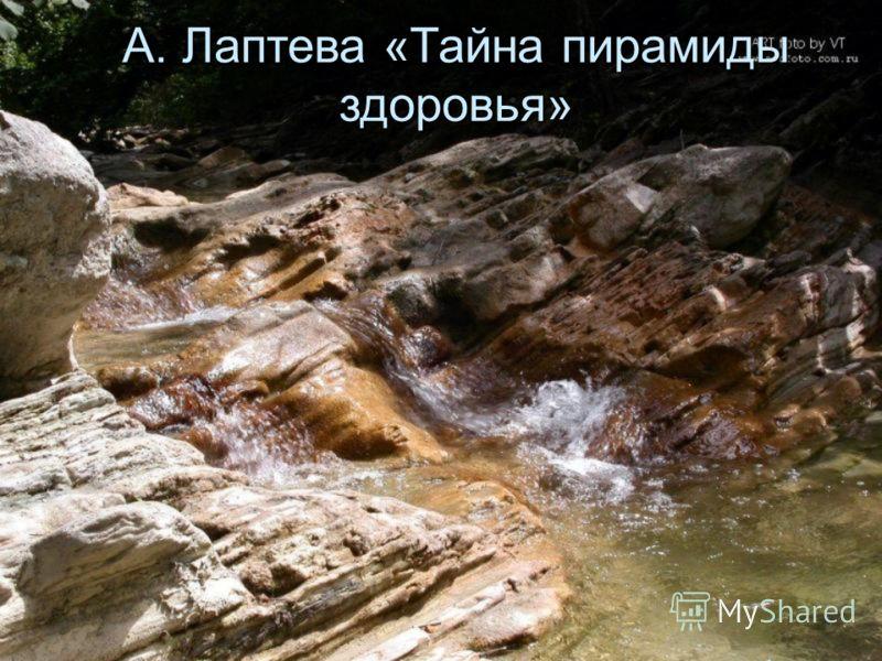 А. Лаптева «Тайна пирамиды здоровья»
