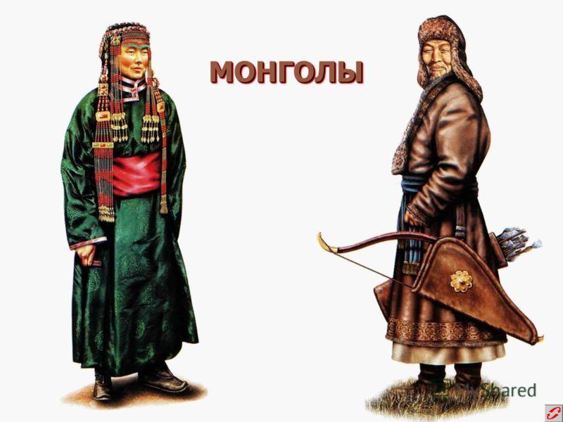 МОНГОЛЫМОНГОЛЫ