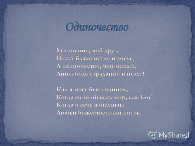 ОДИНОЧЕСТВО- одна из причин жизненных затруднений Выполнила: Л.Н. Кузнецова Учитель английского языка
