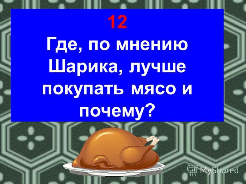 13 11 Кого в повести Э.Успенский описал так: «Румяный, в шапке, лет пятидесяти с хвостиком»?