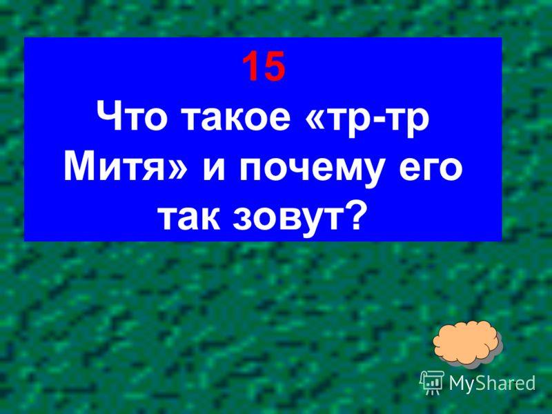 16 14 Как и почему звали галчонка дяди Фёдора?