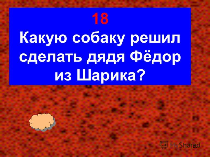 19 17 Какого зверька принёс в сумке с охоты Шарик?