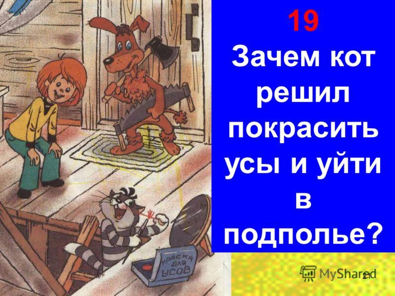 20 18 Какую собаку решил сделать дядя Фёдор из Шарика?