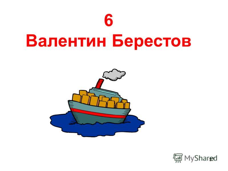 36 5 Колбасой на язык.