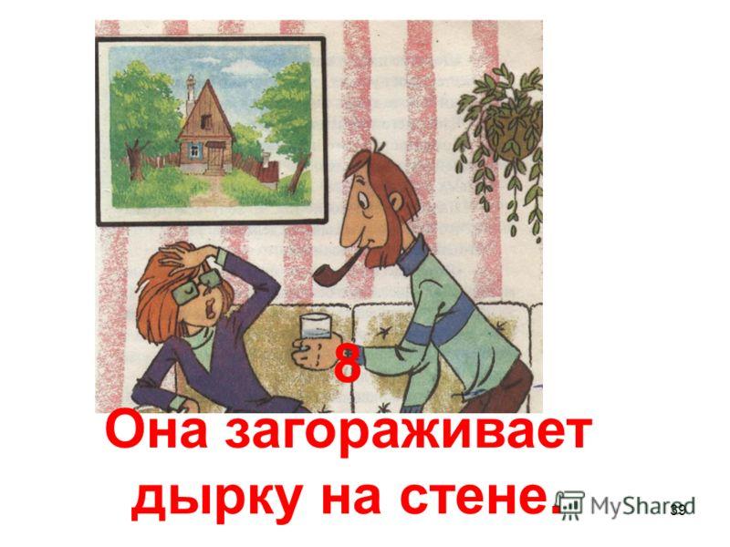 38 7 Писатель, а по мнению дядя Фёдора, хороший человек.