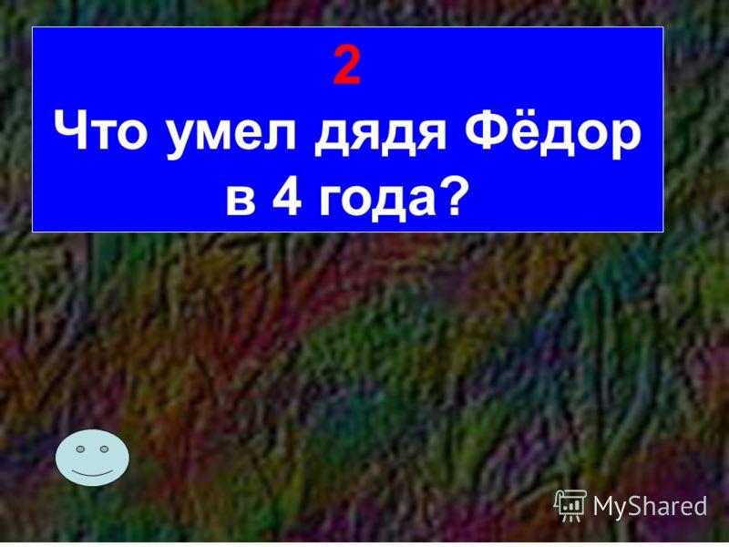 3 1 Почему мальчика назвали «дядя Фёдор»?