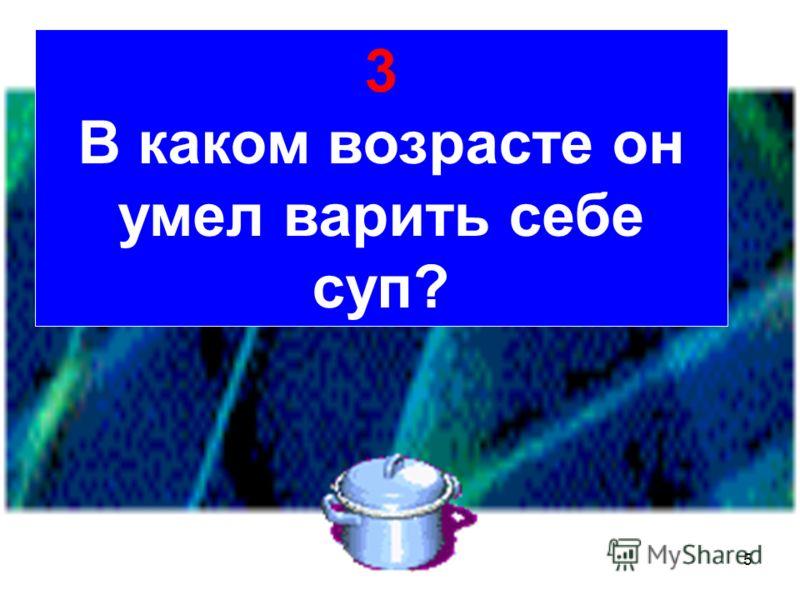 4 2 Что умел дядя Фёдор в 4 года?