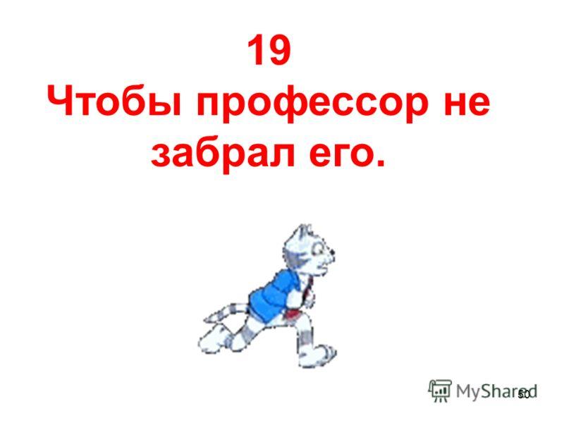 49 18 Цирковую собаку – пуделя.