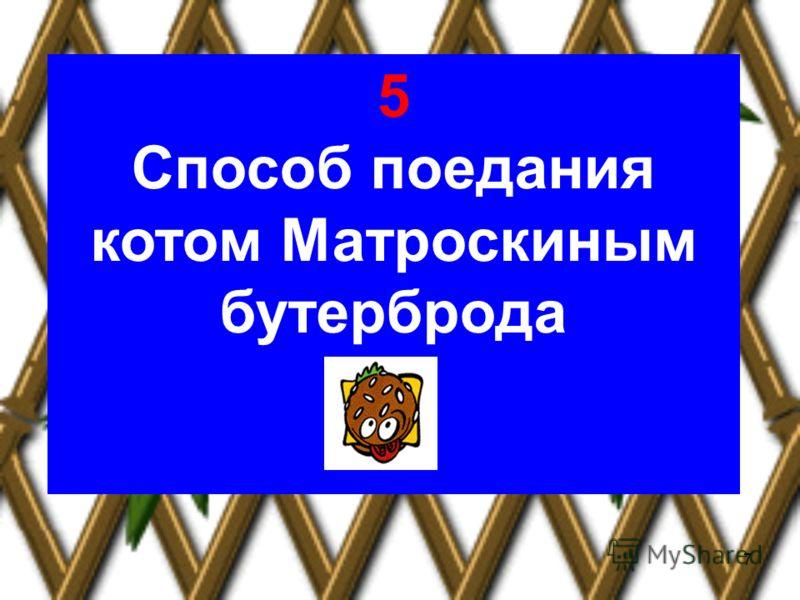 6 4 Рост дяди Фёдора?