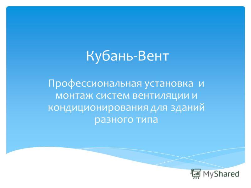 Кубань-Вент Профессиональная установка и монтаж систем вентиляции и кондиционирования для зданий разного типа