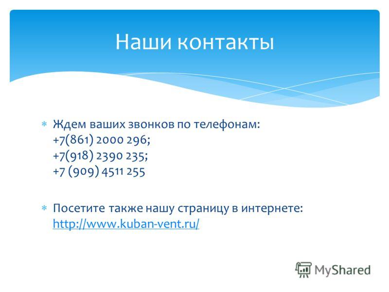 Ждем ваших звонков по телефонам: +7(861) 2000 296; +7(918) 2390 235; +7 (909) 4511 255 Посетите также нашу страницу в интернете: http://www.kuban-vent.ru/ http://www.kuban-vent.ru/ Наши контакты