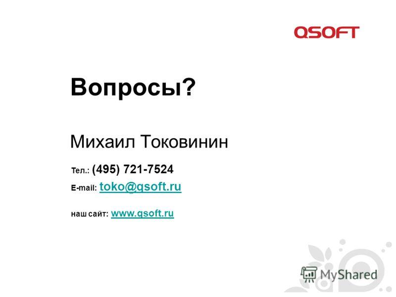 Вопросы? Михаил Токовинин Тел.: (495) 721-7524 E-mail: toko@qsoft.ru toko@qsoft.ru наш сайт: www.qsoft.ruwww.qsoft.ru