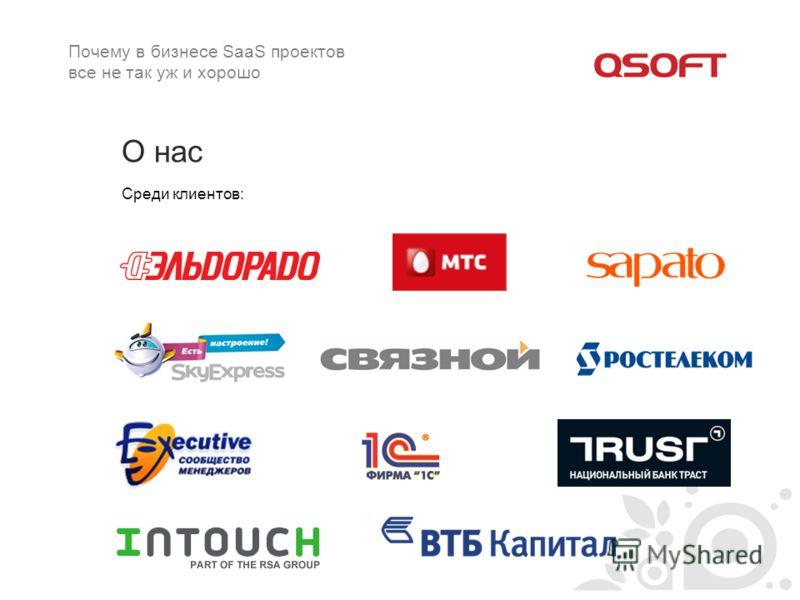 О нас Среди клиентов: Почему в бизнесе SaaS проектов все не так уж и хорошо