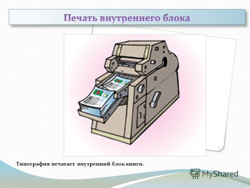 Типография печатает внутренний блок книги.