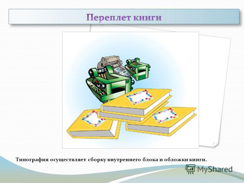 Типография осуществляет сборку внутреннего блока и обложки книги.