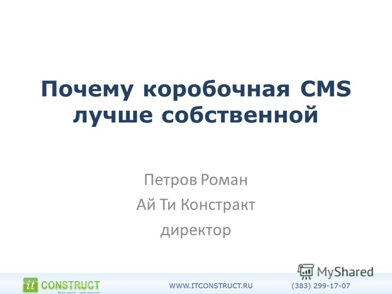 Петров Роман Ай Ти Констракт директор Почему коробочная CMS лучше собственной