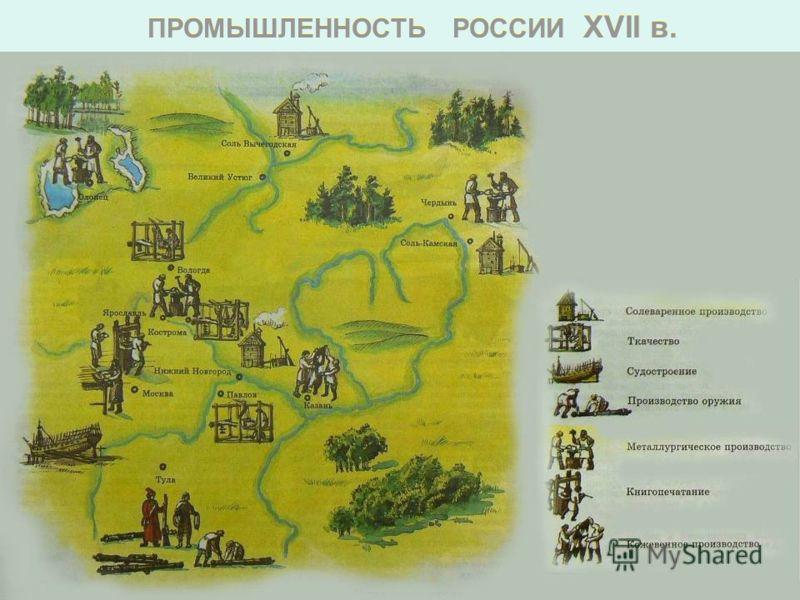 ПРОМЫШЛЕННОСТЬ РОССИИ XVII в.