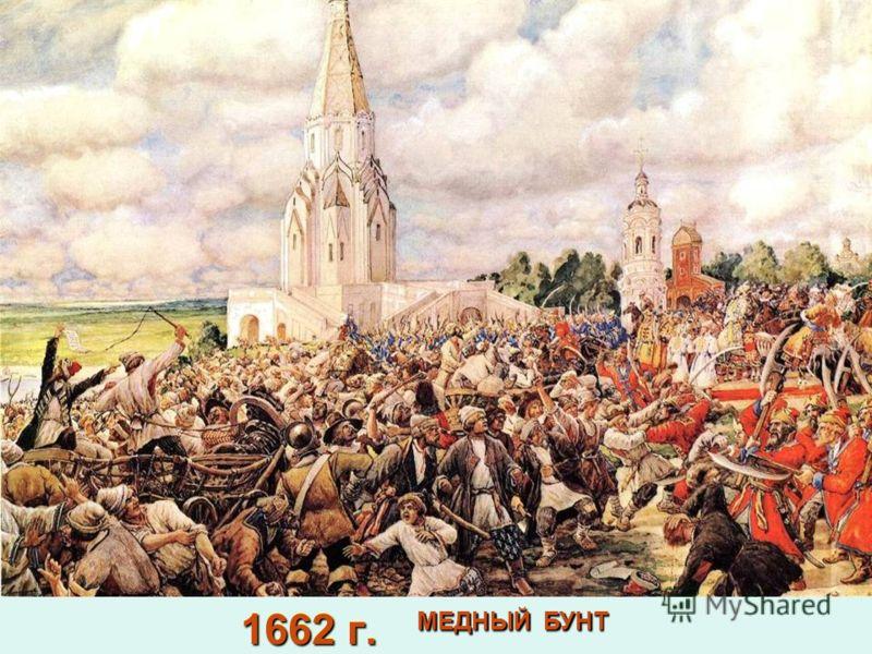 1662 г. МЕДНЫЙ БУНТ