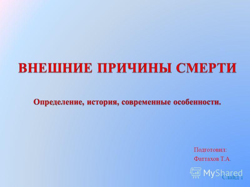 Подготовил: Фаттахов Т.А. Слайд 1