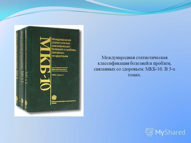 Международная статистическая классификация болезней и проблем, связанных со здоровьем: МКБ-10. В 3-х томах.