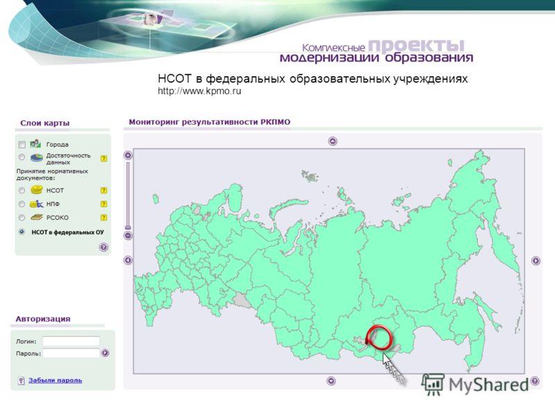 НСОТ в федеральных образовательных учреждениях http://www.kpmo.ru