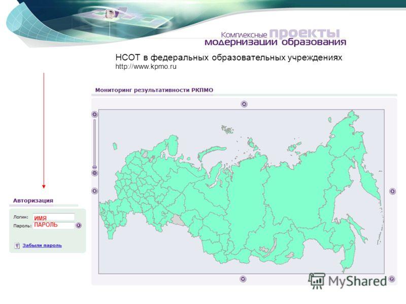 НСОТ в федеральных образовательных учреждениях http://www.kpmo.ru ИМЯ ПАРОЛЬ
