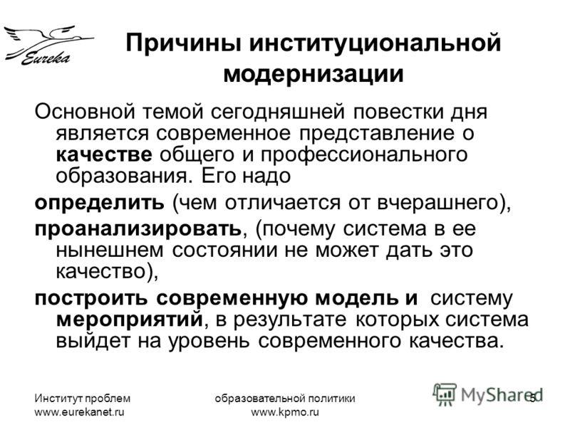 Институт проблем www.eurekanet.ru образовательной политики www.kpmo.ru 5 Основной темой сегодняшней повестки дня является современное представление о качестве общего и профессионального образования. Его надо определить (чем отличается от вчерашнего),