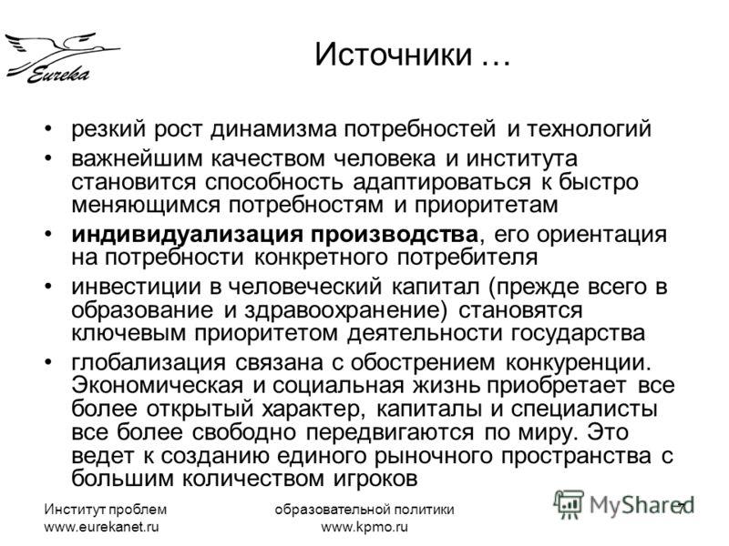 Институт проблем www.eurekanet.ru образовательной политики www.kpmo.ru 7 резкий рост динамизма потребностей и технологий важнейшим качеством человека и института становится способность адаптироваться к быстро меняющимся потребностям и приоритетам инд
