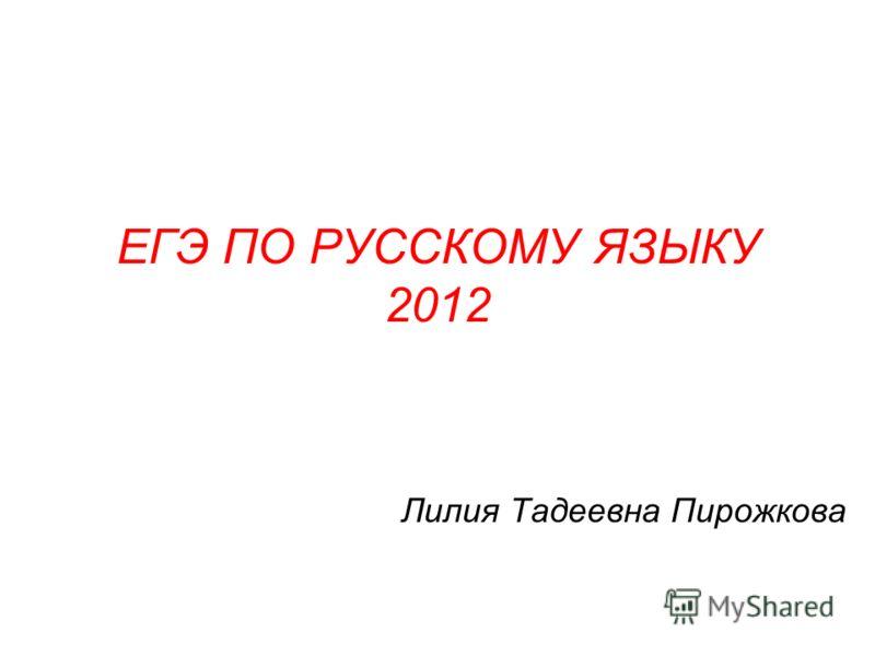 ЕГЭ ПО РУССКОМУ ЯЗЫКУ 2012 Лилия Тадеевна Пирожкова