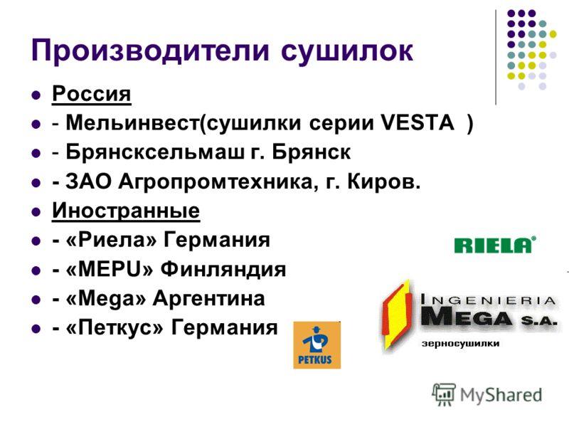Производители сушилок Россия - Мельинвест(сушилки серии VESTA ) - Брянсксельмаш г. Брянск - ЗАО Агропромтехника, г. Киров. Иностранные - «Риела» Германия - «MEPU» Финляндия - «Mega» Аргентина - «Петкус» Германия