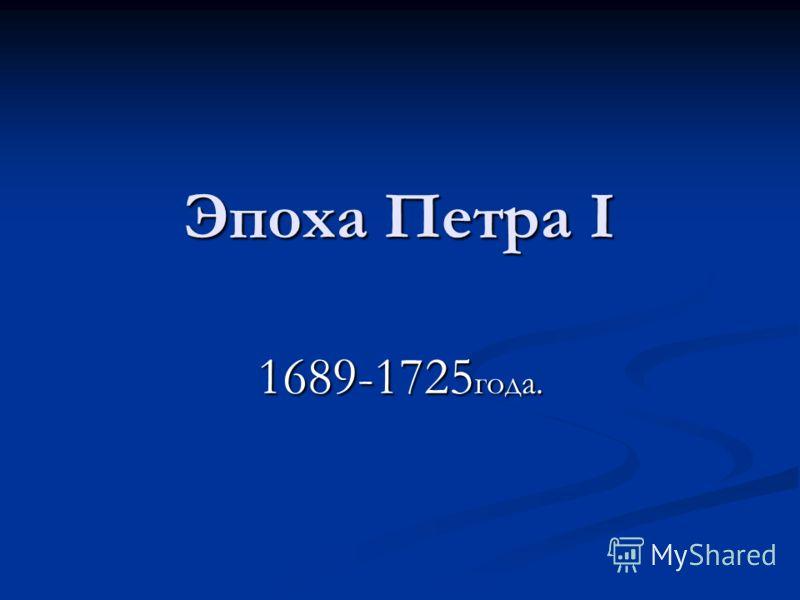 Эпоха Петра I 1689-1725 года.