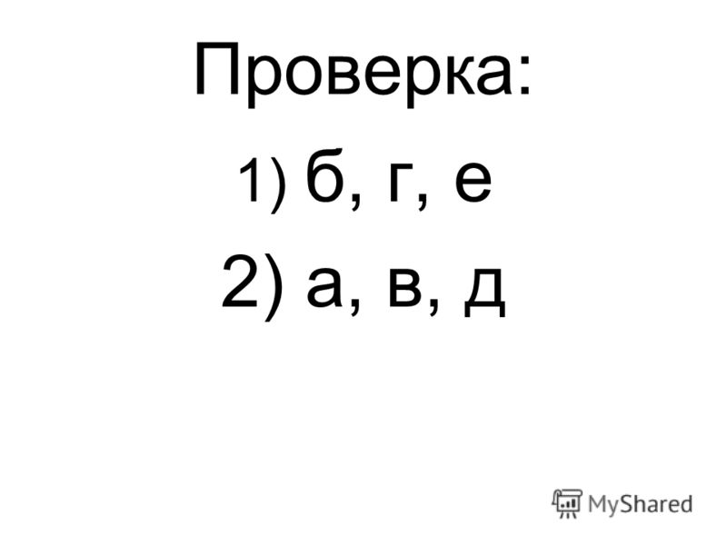 Найдите соответствие: 1) Чистые вещества 2) Смеси А)состоят из нескольких веществ; Б) состоят из одного вещества; В) не имеют постоянного состава; Г) имеют постоянный состав; Д) их можно разделить физическим способом; Е) их нельзя разделить физически