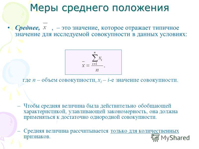 Среднее,, – это значение, которое отражает типичное значение для исследуемой совокупности в данных условиях: где n – объем совокупности, x i – i-е значение совокупности. –Чтобы средняя величина была действительно обобщающей характеристикой, улавливаю