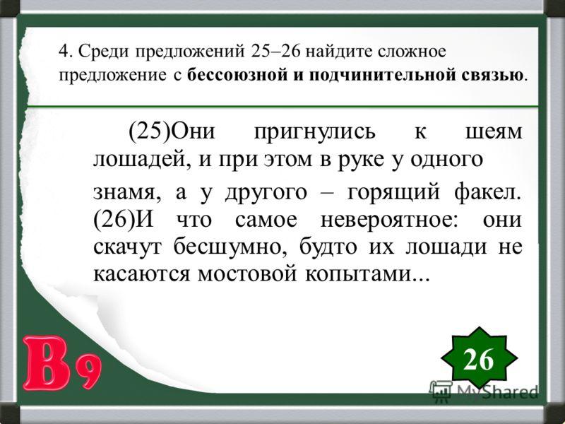 4. Среди предложений 25–26 найдите сложное предложение с бессоюзной и подчинительной связью. (25)Они пригнулись к шеям лошадей, и при этом в руке у од