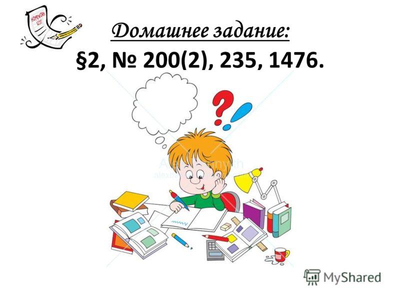 Домашнее задание: §2, 200(2), 235, 1476.