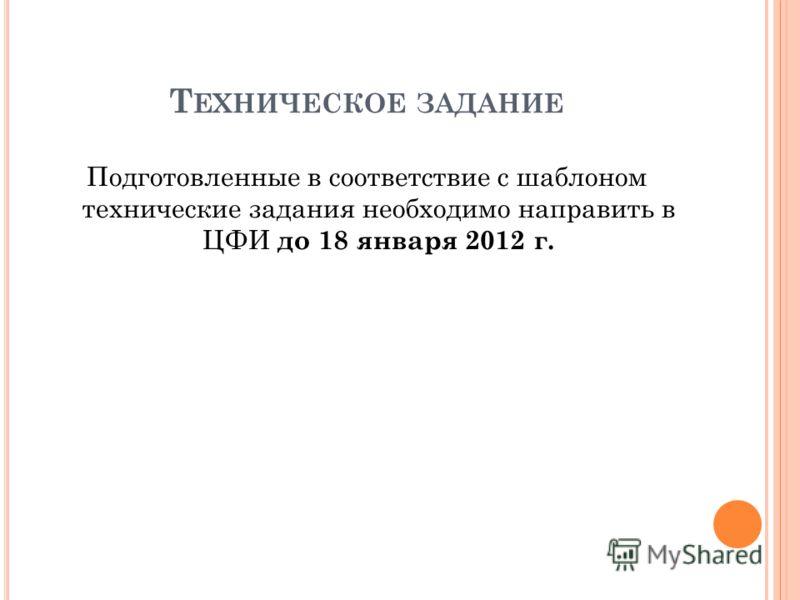 Т ЕХНИЧЕСКОЕ ЗАДАНИЕ Подготовленные в соответствие с шаблоном технические задания необходимо направить в ЦФИ до 18 января 2012 г.