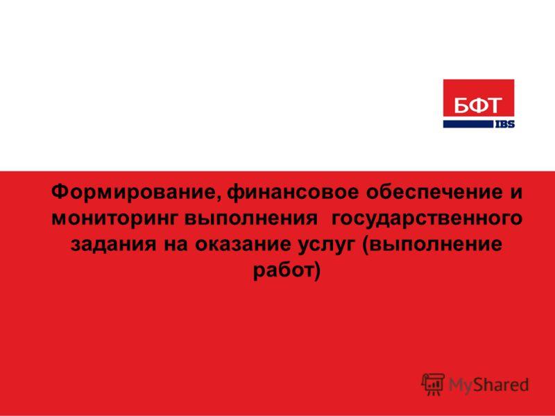 Название Ф.И.О. докладчикаДата Формирование, финансовое обеспечение и мониторинг выполнения государственного задания на оказание услуг (выполнение работ)