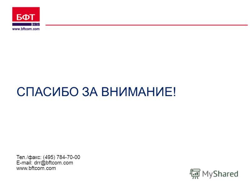 Тел./факс: (495) 784-70-00 E-mail: drr@bftcom.com www.bftcom.com