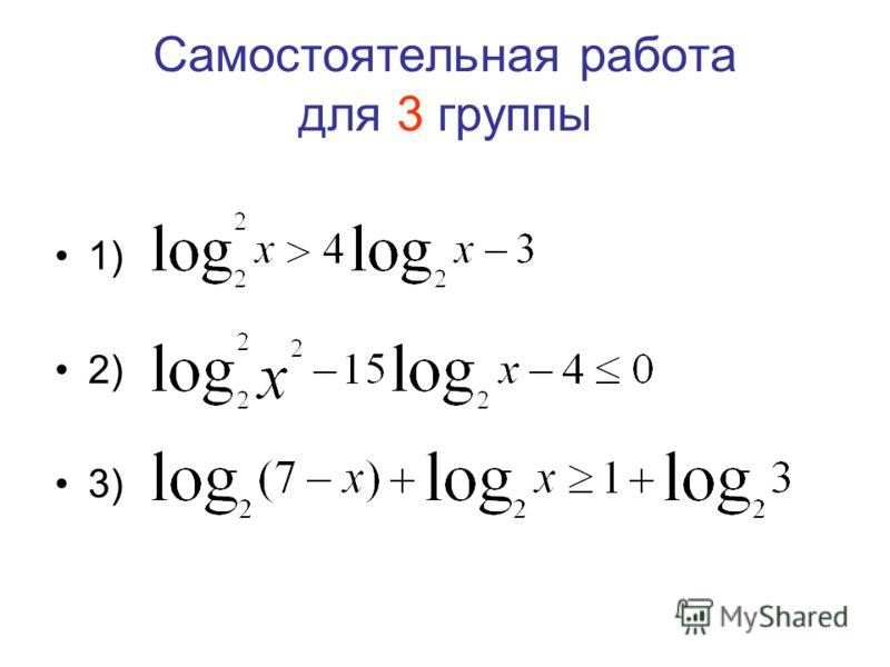 Самостоятельная работа для 3 группы 1) 2) 3)