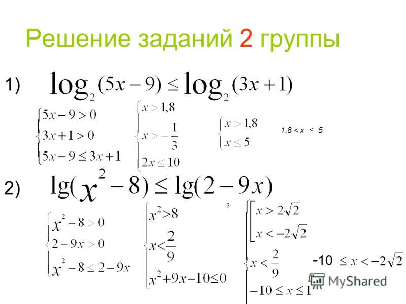 Решение заданий 2 группы 1) 2) 1,8 < x 5 - 10