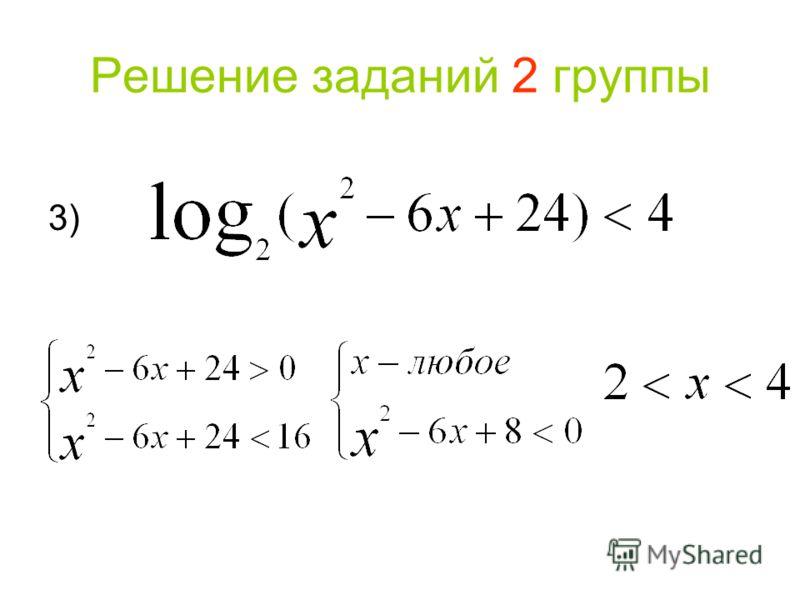 Решение заданий 2 группы 3)