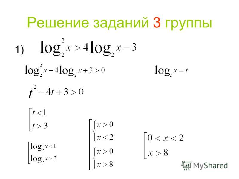 Решение заданий 3 группы 1)