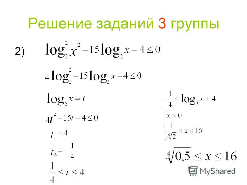 Решение заданий 3 группы 2)